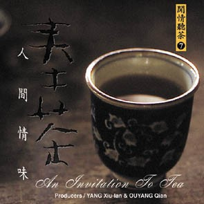 Обложка альбома Qian OuYang - An Invation to tea