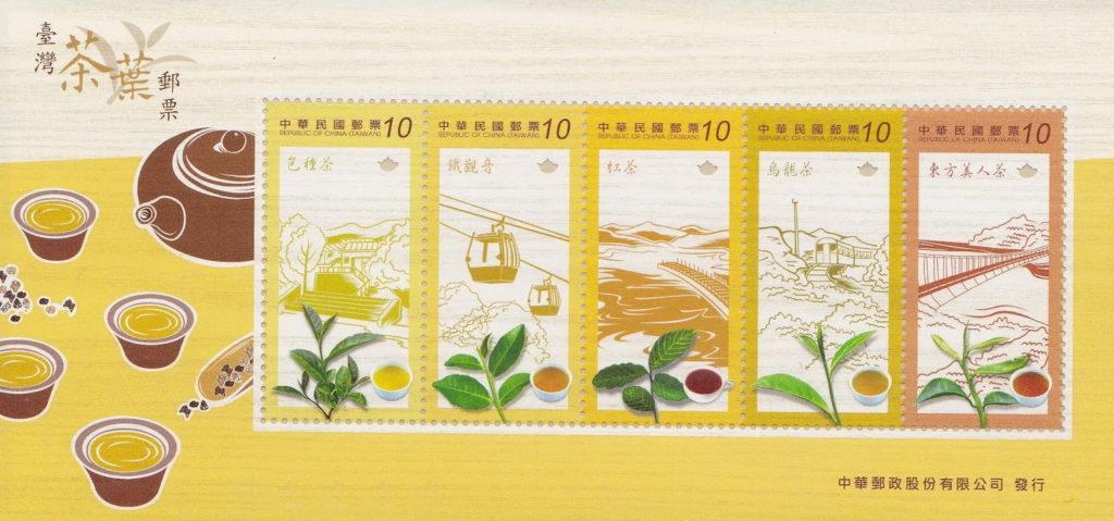 Марки Тайваня с различными категориями чая в зависимости от его ферментативного окисления