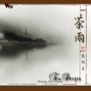 Музыка для чая: Tea Drops (Чайные глотки) Обложка альбома