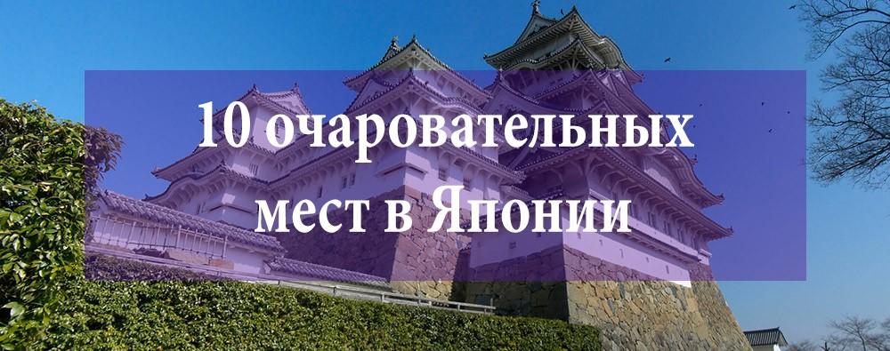 10-ка очаровательных мест в Японии. Хит-парад.