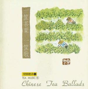 Музыка для чая Chinese Tea Ballads Китайские чайные баллады обложка