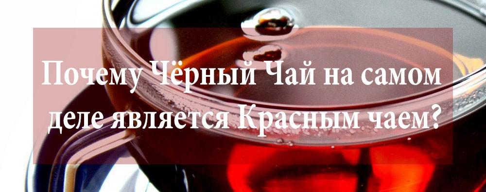 Почему чёрный чай на самом деле является красным чаем?