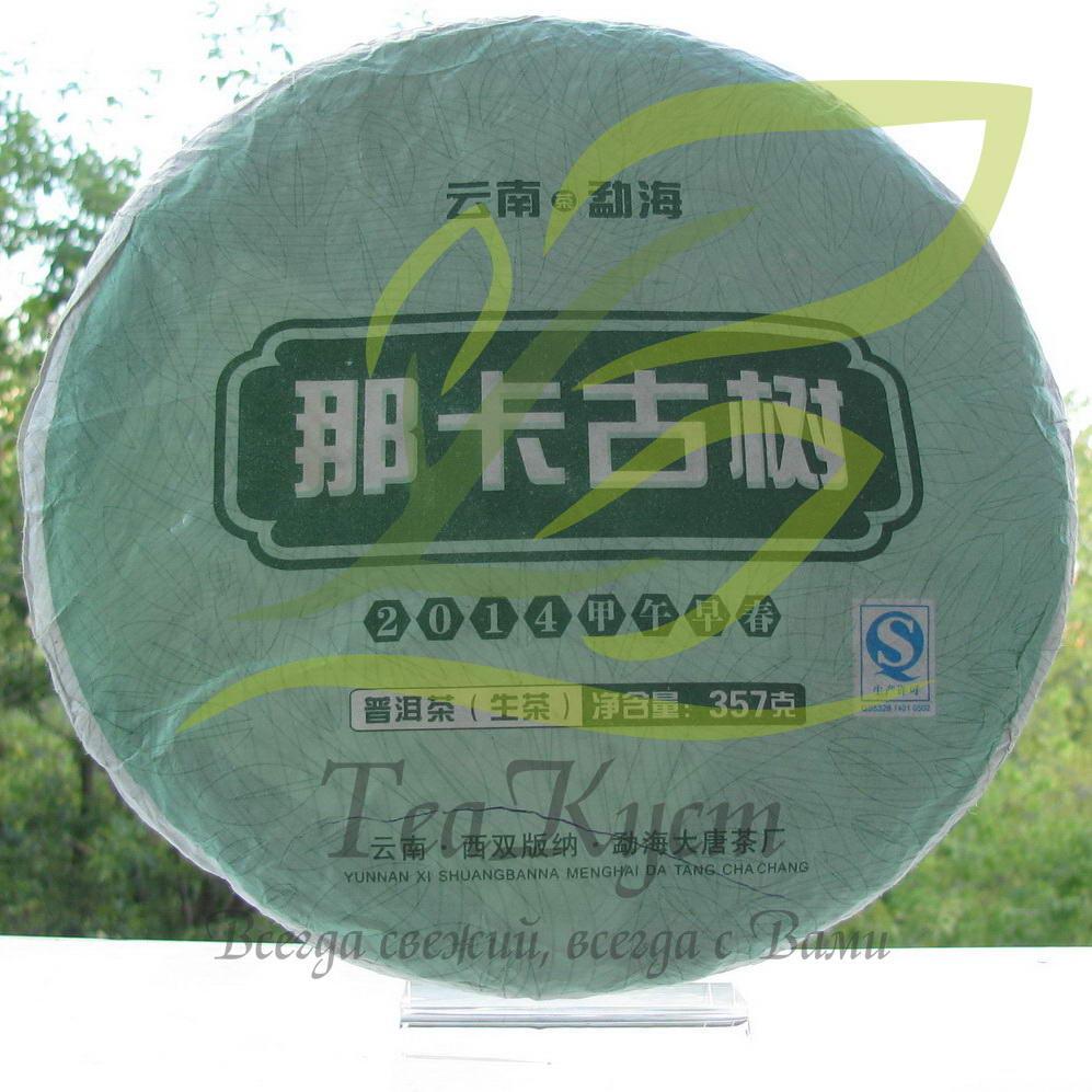 Шен Пуэр Мэнхай ДаТанг НаКа ГуШу (2014 год) в упаковке